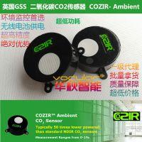 GSS/红外二氧化碳/CO2传感器/空气检测/高精度低功耗/TTL数字包邮