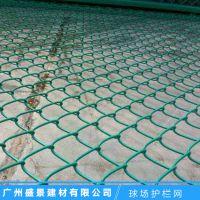 海南球场围网厂家 运动场隔离网定做足球场防护网批发