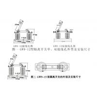 GW9-10G/630A户外高压隔离开关12KV柱上隔离刀闸开关宇国热销
