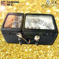 LiuGong/柳工ZL50C装载机配件前组合大灯总成_柳工50C装载机前大灯