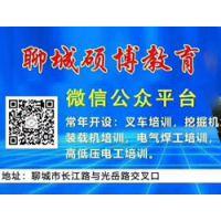 山东聊城硕博教育咨询服务有限公司