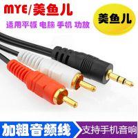 MYE/美鱼儿 电脑连接电视音频线一分二3.5莲花手机功放音响连接线
