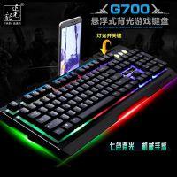 追光豹G700有线usb台式机笔记本电脑通用游戏金属网吧发光键盘