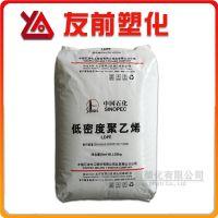 LDPE/燕山石化/LD157 挤出吹塑薄膜原料 透明 抗静电低密度聚乙烯