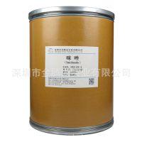 现货供应   咪唑 环氧树脂的固化剂  1kg起订  CAS :288-32-4