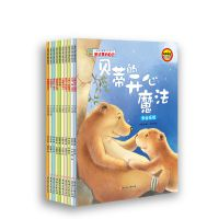 蛋蛋熊儿童平装绘本书籍 益智幼儿故事性格教育读本全10册