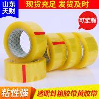 厂家生产透明封箱胶带黄胶带打包封箱胶带快递透明胶带家用胶带