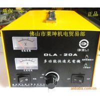 正品【佛山德力电器】 多功能充电机 DLA-20A  质保一年