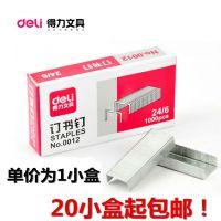 满20盒包邮 正品得力0012订书钉 24/6 钉书针 12号优质高强度钢