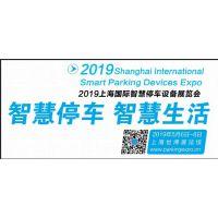 2019上海智慧停车设备展会