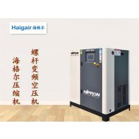 海格尔厂家直供15KW变频螺杆空压机