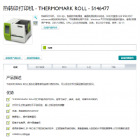 phoenix热转印打印机 - THERMOMARK ROLL - 5146477