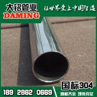 304江苏不锈钢防腐热水管厂家品牌DN15*0.8
