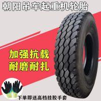朝阳325/95R24吊车起重机轮胎20层级真空轮胎