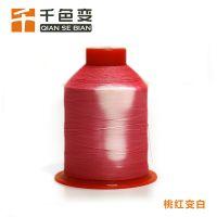 红色感温变色纱线高强涤纶 耐水洗可上电脑绣花机变色线