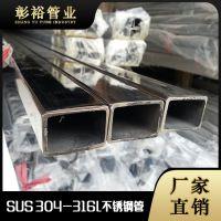 济南316L不锈钢矩形管70*100*2.5mm壁厚3.0*4.0*4.5*5.0规格齐全