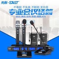 SAST/先科 ok-59无线话筒一拖四麦克风舞台演出会议室专业U段话筒