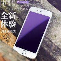 iPhone6S/6S plus防蓝光全屏覆盖钢化玻璃膜 苹果6手机防近视贴膜