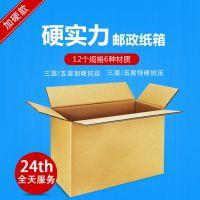 朗艺包装纸箱批发电商纸箱定做印刷搬家箱子快递纸箱生产厂家直销