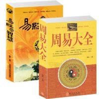 正版 套装2册 周易大全+易经的智慧 易经解读周易全书带注释译文