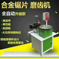 木工机械设备厂家直销XD-870全自动合金圆锯片磨齿机磨锯机磨齿机鑫道木工机械