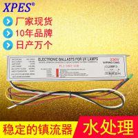 广东星普厂家直销PL1-800-100镇流器屠宰场污水处理紫外线镇流器100瓦