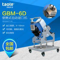 GBM-6D手提式平板坡口机厂家