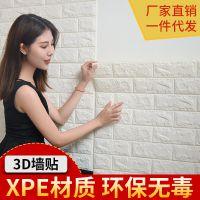 厂家批发3d立体墙贴幼儿园防撞泡沫墙贴自粘条纹墙纸电视背景墙
