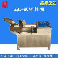 高速斩拌机_zbj-80型斩拌机 肉制品加工设备