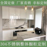 欧琳娜纯不锈钢橱柜定制全不锈钢整体橱柜304家用不锈钢台面定做