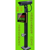 车牌识别停车场管理系统道闸无人值守移动支付微信支付宝停车场