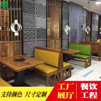 DDL定制现代中式新潮火锅店家具 个性主题餐厅桌椅 网红火锅餐厅桌椅卡座批发