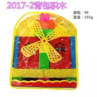 新款 益智玩具 背包积木 百变积木 儿童玩具批发 地摊五元货源