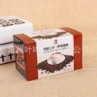 厂家直销定制冲剂食品外包装盒 速溶咖啡纸盒 纸质食品包装彩盒