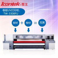 图王ICONTEK UV混合卷板打印机厂家 天花软膜打印机 装钸画油画布打印机 瓷砖玻璃UV打印机