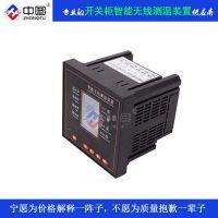 测温YADO-EZW2000开关柜无线测温