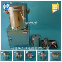 统益牌 不锈钢一级过滤油桶套装 润滑油三级过滤器TYB-1型
