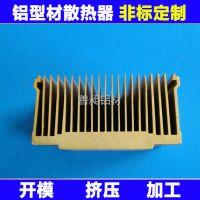 铝合金散热片型材定做 上海 铝型材定制散热器 铝型材加工厂