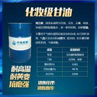 广东中海南联 化妆级甘油 丙三醇 优等质量 化妆品配制