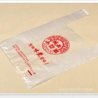 超市塑料袋购物袋定制背心袋定做马夹袋订制马甲袋可加印logo
