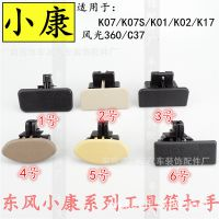 东风小康K07二代K17工具箱扣c36.35.37风光杂物箱扣手储物箱扣手
