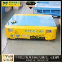 厂家直销包邮轨道电动平板搬运车间转运设备工间车非标定制