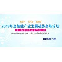 2019智能家居展览会(上海)
