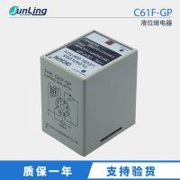 C61F-GP巨龙CKCAGNL液位继电器水位水泵自动开关C61F-GP
