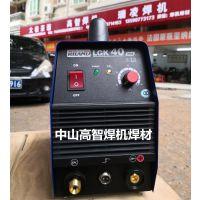 瑞凌LGK-40民用空气等离子切割机 瑞凌焊机中山专卖店销售服务