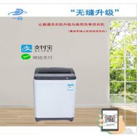 共享洗衣解决方案自助洗衣机手机扫码支付物联网模块学校酒店工厂