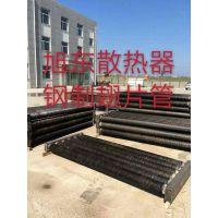 旭东暖气片厂家现货 钢制翅片管 翅片管散热器 钢制散热器价格 质优价廉