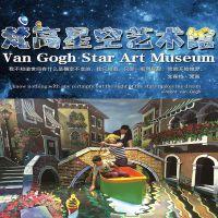 星空错觉艺术馆投资 星空错觉艺术馆规划 承接3D魔幻艺术展