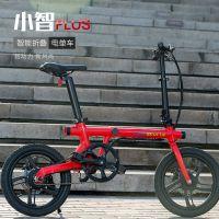 耐驰小智PLUS折叠电动自行车助力迷你智能电瓶单车锂电池成人代驾