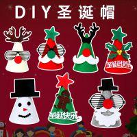 圣诞节不织布成人儿童幼儿园圣诞帽diy手工制作材料包礼物帽子
